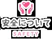 安全について
